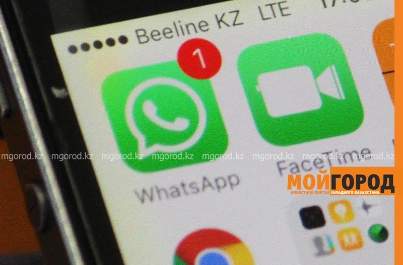 WhatsApp ввел ограничения на пересылку сообщений Санврачи ЗКО прокомментировали рассылку о зараженной коронавирусом студентке из Алматы