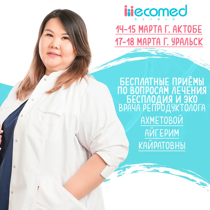 Известные казахстанские врачи-репродуктологи клиники «Экомед» проведут бесплатный прием в Уральске и Актобе Известные казахстанские врачи-репродуктологи клиники «Экомед» проведут бесплатный прием в Уральске и Актобе