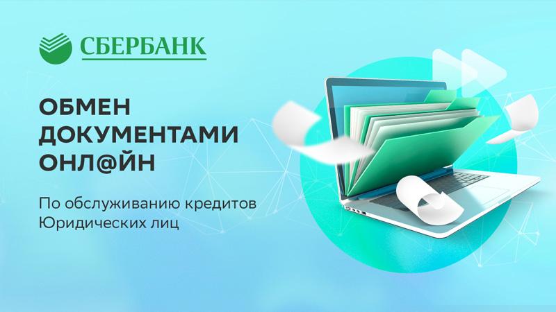 Сбербанк Казахстан внедрил сервис онлайн подписания кредитной документации для корпоративных клиентов Сбербанк Казахстан внедрил сервис онлайн подписания кредитной документации для корпоративных клиентов