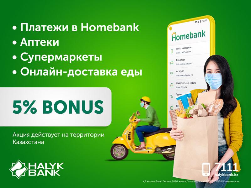5% бонусов в супермаркетах, аптеках и в приложении Homebank с картами Halyk Bank (без названия)