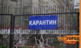 В ЗКО карантин продлили до 15 июня