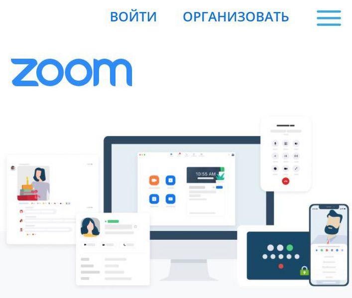 Действительно ли программа Zoom небезопасна? Проверяем Действительно ли программа Zoom небезопасна? Проверяем