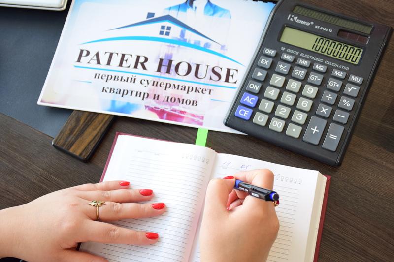 Не просто мечтай о собственном жилье, а покупай за короткий срок и с выгодой вместе с «Pater House»! Не просто мечтай о собственном жилье, а покупай за короткий срок и с выгодой вместе с «Pater House»!