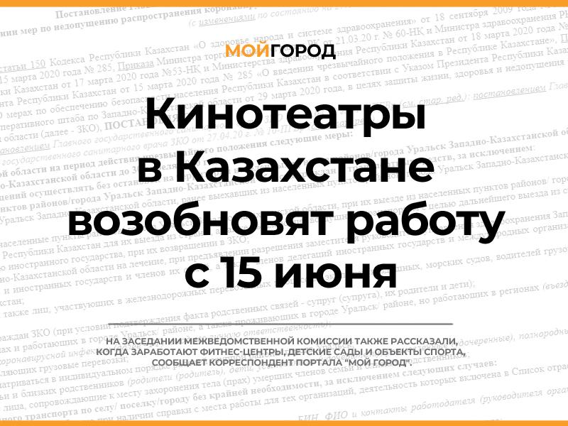Кинотеатры в Казахстане возобновят работу с 15 июня