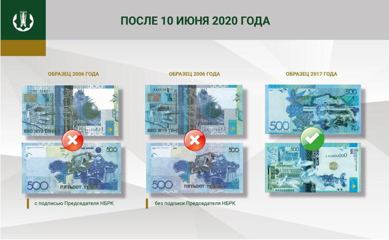 С 10 июня выходит из обращения банкнота 500 тенге С 10 июня выходит из обращения банкнота 500 тенге
