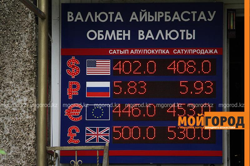 Доллар подешевел в Казахстане Доллар подешевел в Казахстане