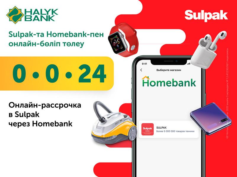 Halyk Bank и Sulpak запустили онлайн-сервис покупок в рассрочку Halyk Bank и Sulpak запустили онлайн-сервис покупок в рассрочку