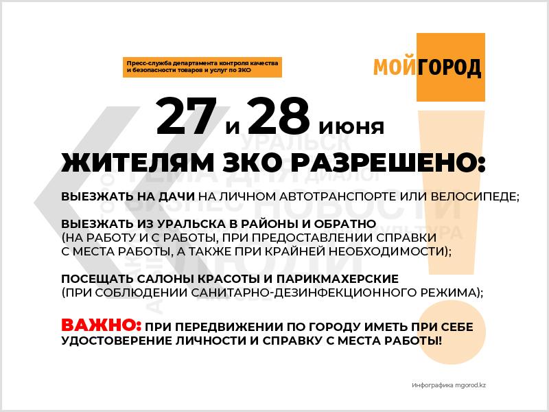 Уральцам разрешили выезжать на дачи и посещать салоны красоты в выходные Уральцам разрешили выезжать на дачи и посещать салоны красоты в выходные