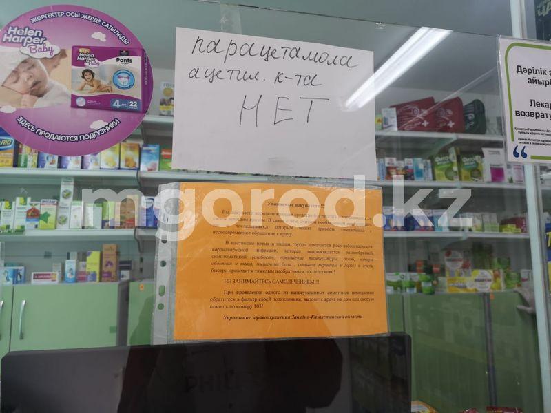 Аким ЗКО перечислил, каких лекарств не хватает в области Аким ЗКО проверил наличие жаропонижающих и антибиотиков в аптеках Уральска
