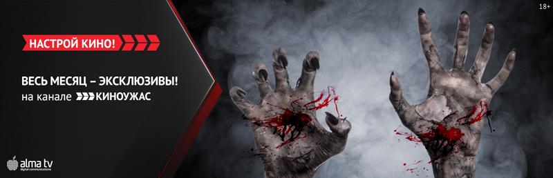 Самый страшный месяц: в августе телеканал «Киноужас» на ALMA TV покажет 21 хоррор-премьеру Самый страшный месяц: в августе телеканал «Киноужас» на ALMA TV покажет 21 хоррор-премьеру