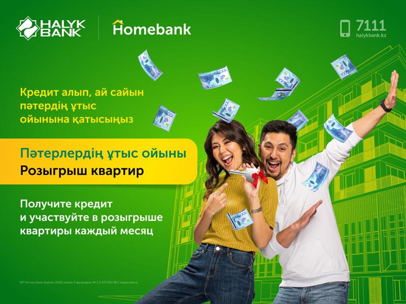 Розыгрыш квартир от Halyk Bank Розыгрыш квартир от Halyk Bank