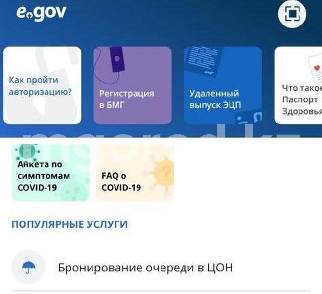 Казахстанцы могут забронировать очередь в ЦОН и спецЦОН в приложении eGovMobile Казахстанцы могут забронировать очередь в ЦОН и спецЦОН в приложении eGovMobile