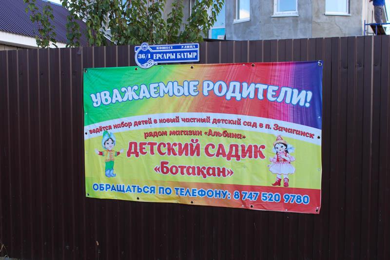 Новый частный ясли-сад «Ботакан» открылся в Зачаганске Новый частный ясли-сад «Ботакан» открылся в Зачаганске