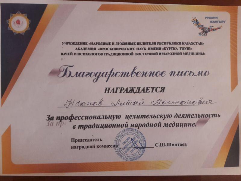 Народный целитель Республики Казахстан помогает людям со сложными диагнозами в Уральске Народный целитель Республики Казахстан помогает людям со сложными диагнозами в Уральске
