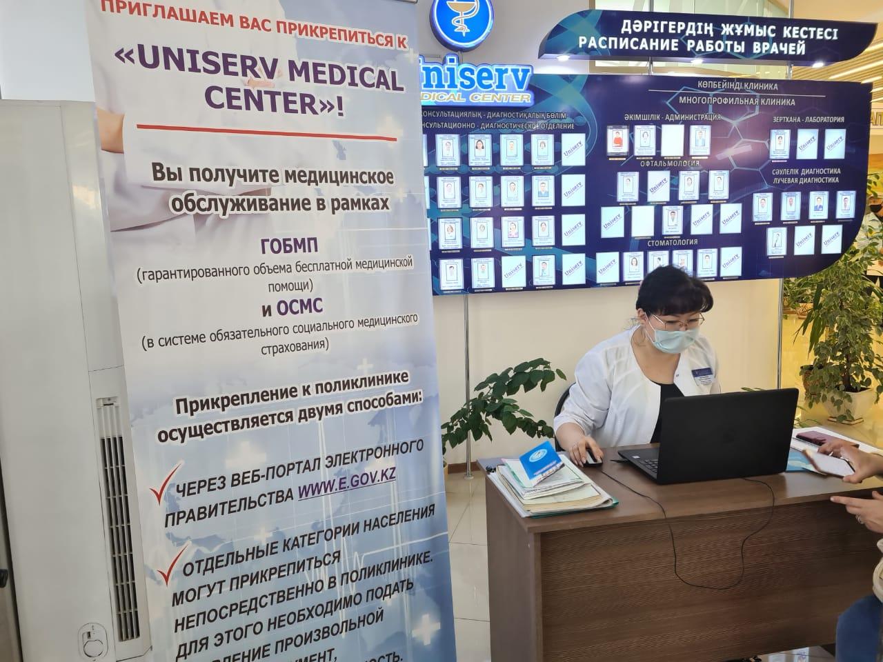 Uniserv Medical Center приглашает уральцев получить бесплатную медицинскую помощь Uniserv Medical Center приглашает уральцев получить бесплатную медицинскую помощь