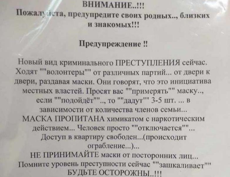 Уральцев встревожила рассылка о волонтерах, которые раздают маски с химикатами Уральцев встревожила рассылка о волонтерах, которые раздают маски с химикатами