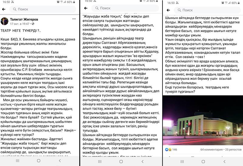 В Уральске актерская труппа казахского драмтеатра требует отставки руководителя В Уральске актерская труппа казахского драмтеатра требует отставки руководителя