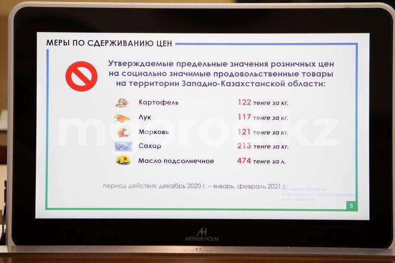 Предельные цены на овощи, сахар  и масло обсудили в акимате ЗКО О сдерживании цен на социально значимые продукты рассказали в акимате ЗКО