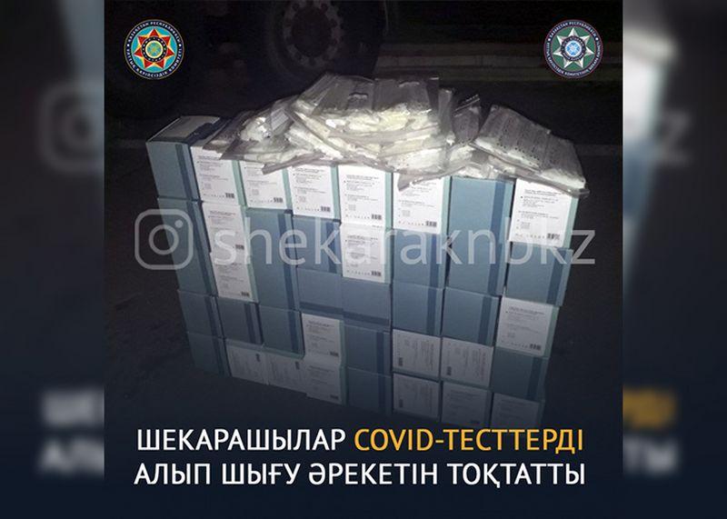 COVID-тесты на 5 миллионов тенге пытались вывезти из ЗКО COVID-тесты на 5 миллионов тенге пытались вывезти из ЗКО
