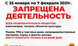 Какие объекты не будут работать в Уральске в эти выходные