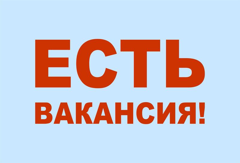 """В  ТД """"Мегастрой"""" требуется техничка В ТД """"Мегастрой"""" требуется техничка"""