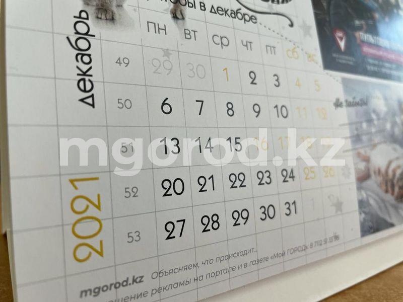 В Казахстане появилась новая праздничная дата В Казахстане появилась новая праздничная дата