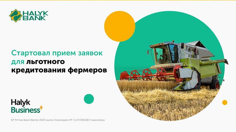 Стартовал прием заявок для льготного  кредитования фермеров на весенне–полевые  и уборочные работы Стартовал прием заявок для льготного кредитования фермеров на весенне–полевые и уборочные работы