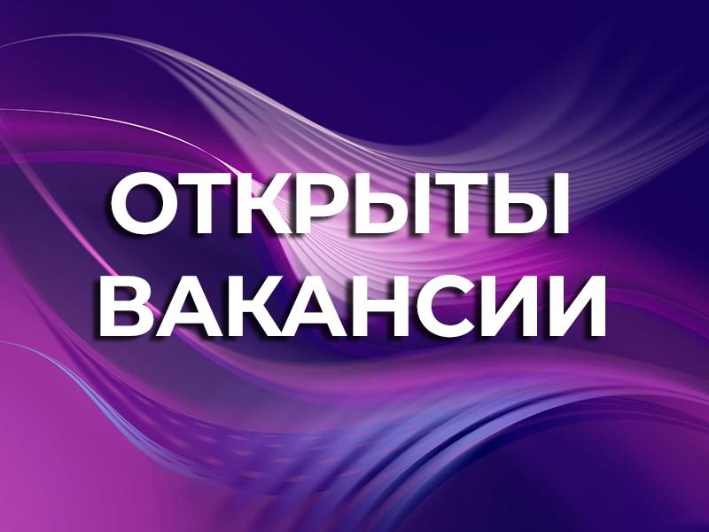 """В ТОО """"Квант"""" открыты вакансии В ТОО """"Квант"""" открыты вакансии"""