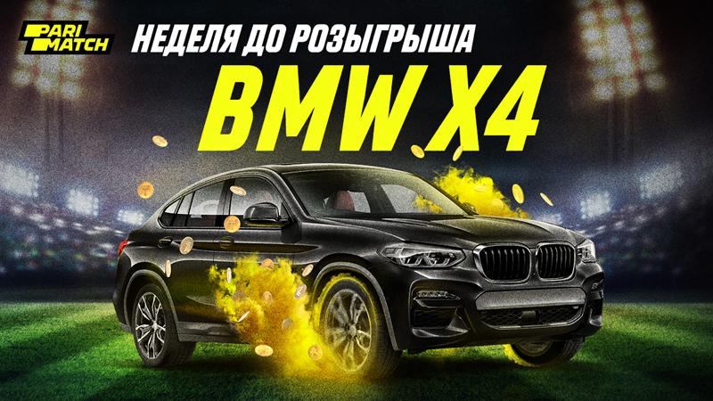 Через неделю Parimatch подарит BMW x4 Через неделю Parimatch подарит BMW x4