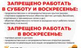 Какие объекты не будут работать в выходные в Уральске