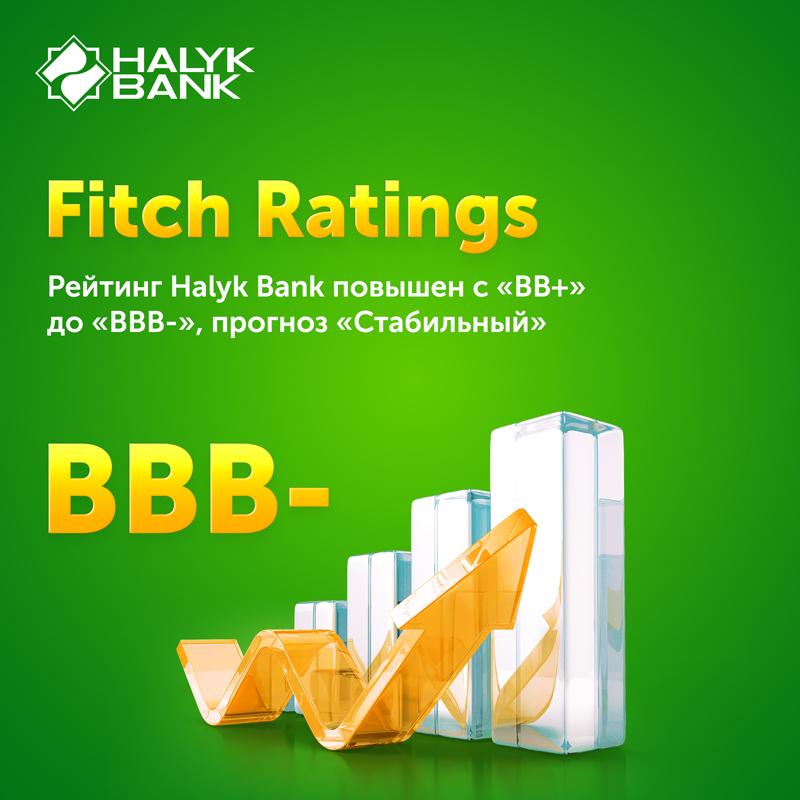 Международное рейтинговое агентство Fitch Ratings повысило рейтинг Halyk Bank с «BB+» до «BBB-», прогноз «Стабильный». Международное рейтинговое агентство Fitch Ratings повысило рейтинг Halyk Bank с «BB+» до «BBB-», прогноз «Стабильный».