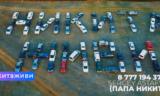 Никита, живи. Автолюбители поддержали 4-летнего мальчика из ЗКО надписью из машин (видео)