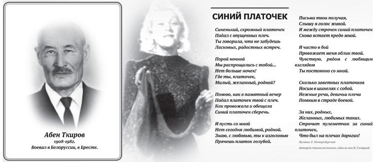 """""""Бессмертный полк"""" онлайн """"Бессмертный полк"""" онлайн 9 МАЯ"""