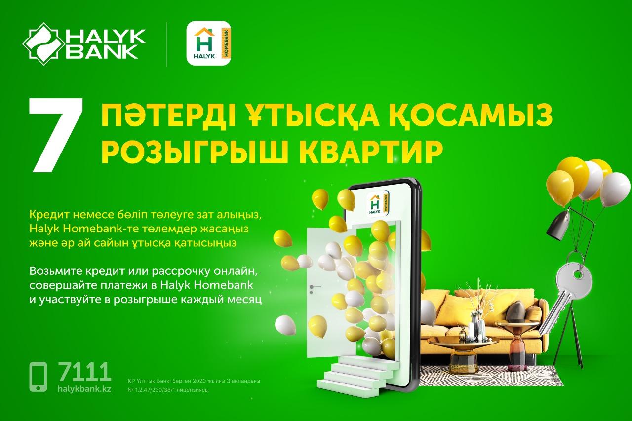 Розыгрыш квартир каждый месяц. Halyk Bank разыгрывает 7 квартир в Алматы Розыгрыш квартир каждый месяц. HalykBank разыгрывает 7 квартир в Алматы