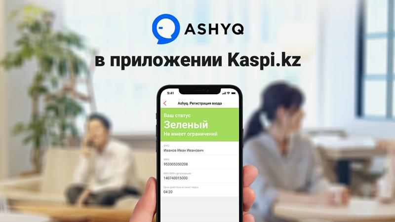 Сервис Ashyq - в приложении Kaspi.kz Сервис Ashyq - в приложении Kaspi.kz