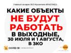 covid-2021-07-30-02-1