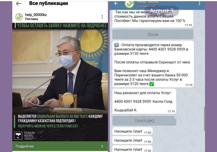Мошенники снова обещают казахстанцам получить пособие в 50 тысяч тенге Мошенники снова обещают казахстанцам получить пособие в 50 тысяч тенге