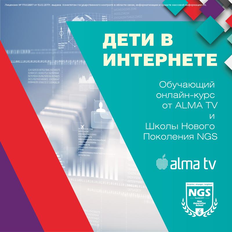 ALMA TV и NGS приглашают на бесплатный онлайн-курс, направленный на повышение Digital-грамотности населения ALMA TV и NGS приглашают на бесплатный онлайн-курс, направленный на повышение Digital-грамотности населения