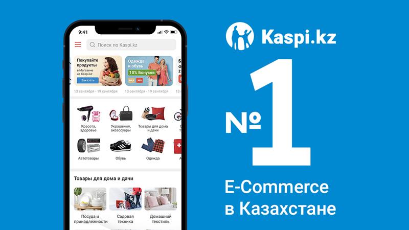 Kaspi.kz вновь признан №1 в электронной коммерции в Казахстане Kaspi.kz вновь признан №1 в электронной коммерции в Казахстане