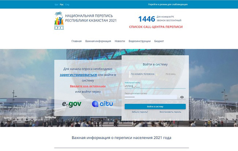 Четверть населения страны прошла перепись населения онлайн Четверть населения страны прошла перепись населения онлайн