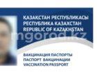 passport vakcinacii (1)